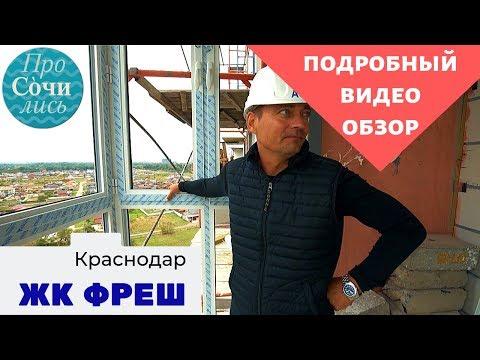 Видео обзор квартир в ЖК FRESH Краснодар от блога ПроСОЧИлись 🔷 АСК - квартиры от застройщика