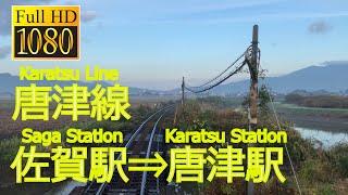 【前面展望】唐津線(佐賀駅→唐津駅)2018.11.13