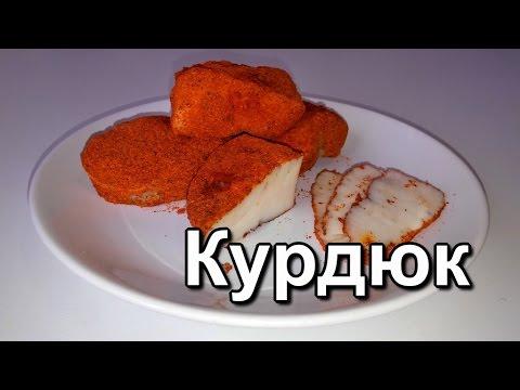 Как приготовить бараний курдюк рецепт