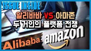 KBS 세계는지금_알리바바 VS 아마존, 플랫폼 전쟁의…