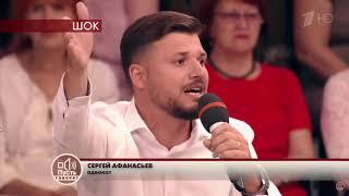Адвокат Афанасьев Сергей в студии Пусть Говорят