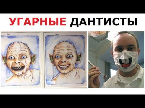 Лютые стоматологи и коты-драконы!