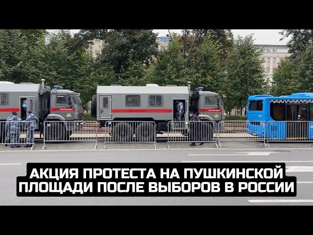 Акция протеста на Пушкинской площади после выборов в России / LIVE 20.09.21