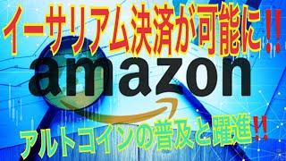 仮想通貨:アマゾンでイーサリアム決済が可能に!! バイナンスショックを横目に、アルトコインの普及と躍進が止まらない!【暗号資産】