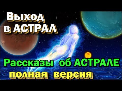 Сексуальная энергия астрал
