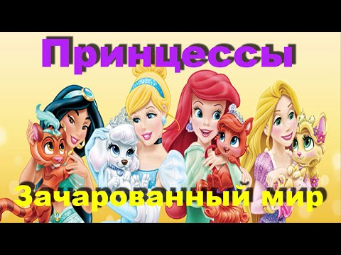 Принцессы - Зачарованный мир - Игры для детей, девочек на слабый пк