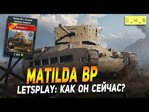 LetsPlay: Matilda BP стоит или нет?   D_W_S   Wot Blitz