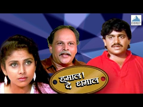 Hamal De Dhamal Movie - Marathi Movie |Part 4 | Laxmikant Berde, Varsha Usgaonkar