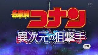 Detective Conan Movie 18 Main Theme [Dimensional Sniper Ver.]