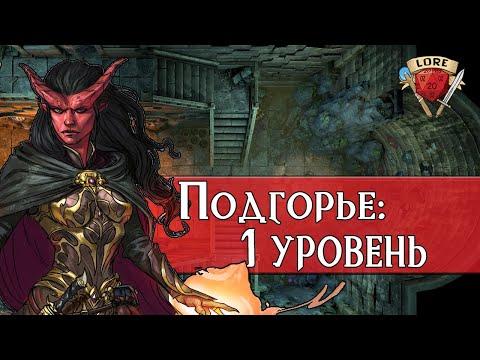 Вопрос: Как создать героя в 4 ой версии Подземелья и Драконы?