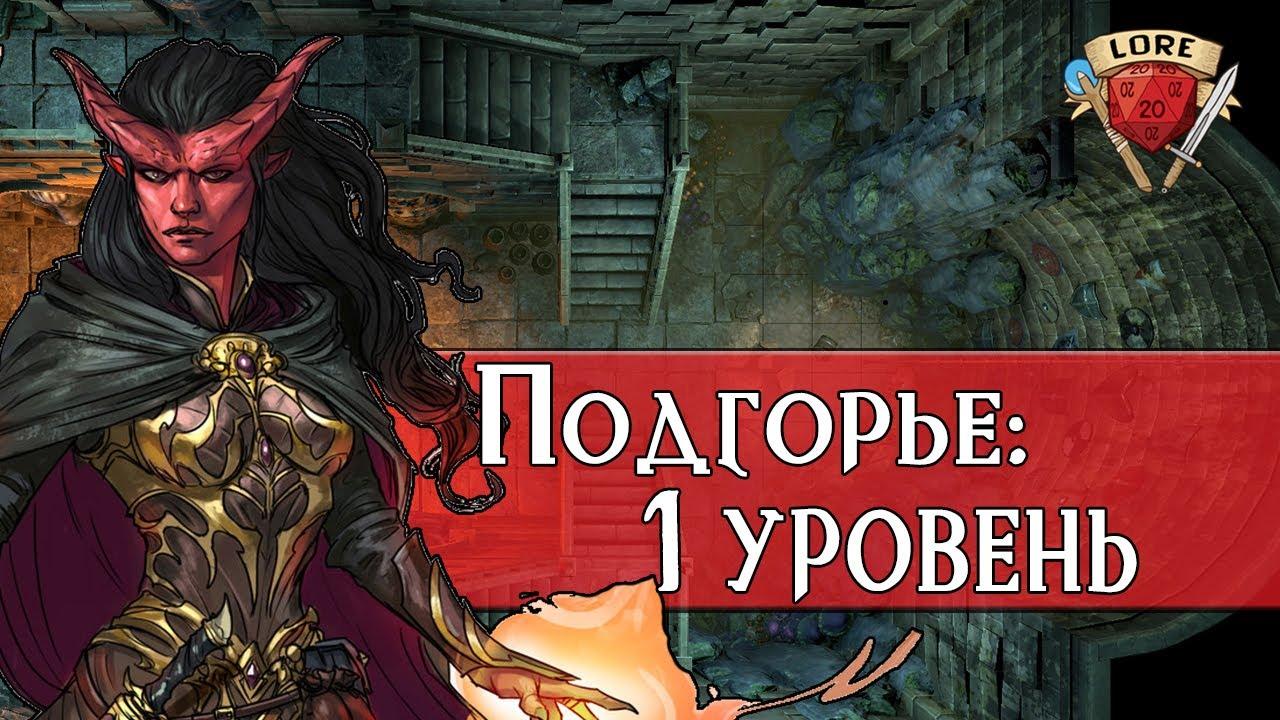 Зря ты сюда пошёл   Подгорье: 1 уровень   Подземелье и драконы Лор
