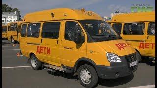 Они оснащены огнетушителями системой ГЛОНАСС и топографом. 67 областных школ получили новые автобусы