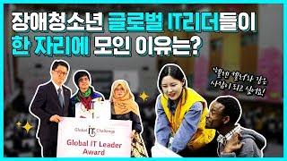 글로벌 장애청소년 IT리더들이 한 자리에 모인 사연은?…
