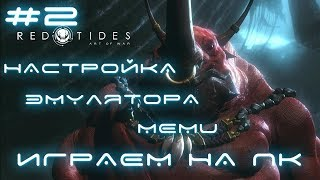 Art of War: Red Tides/Установка на андроид + настройка эмулятор MEmu/Регистрация Wecaht/#дляновичков
