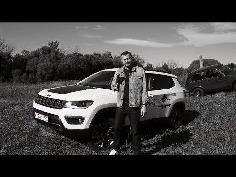 Сергей Рязанцев: Jeep Compass Trailhawk! С этой марки внедорожники стали называть джипами. Минтранс.