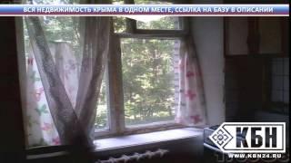 Видео недвижимость в крыму(, 2015-01-18T21:31:27.000Z)