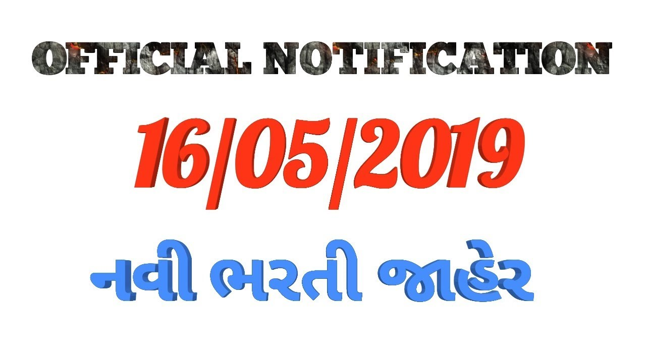 નવી ભરતી જાહેર I SARKARI BHARTI 2019-20 I LATEST UPDATE I NEW BHARTI 2019
