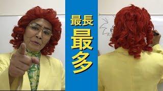 【パート9】アイデンティティ田島による野沢雅子さんの特技 thumbnail
