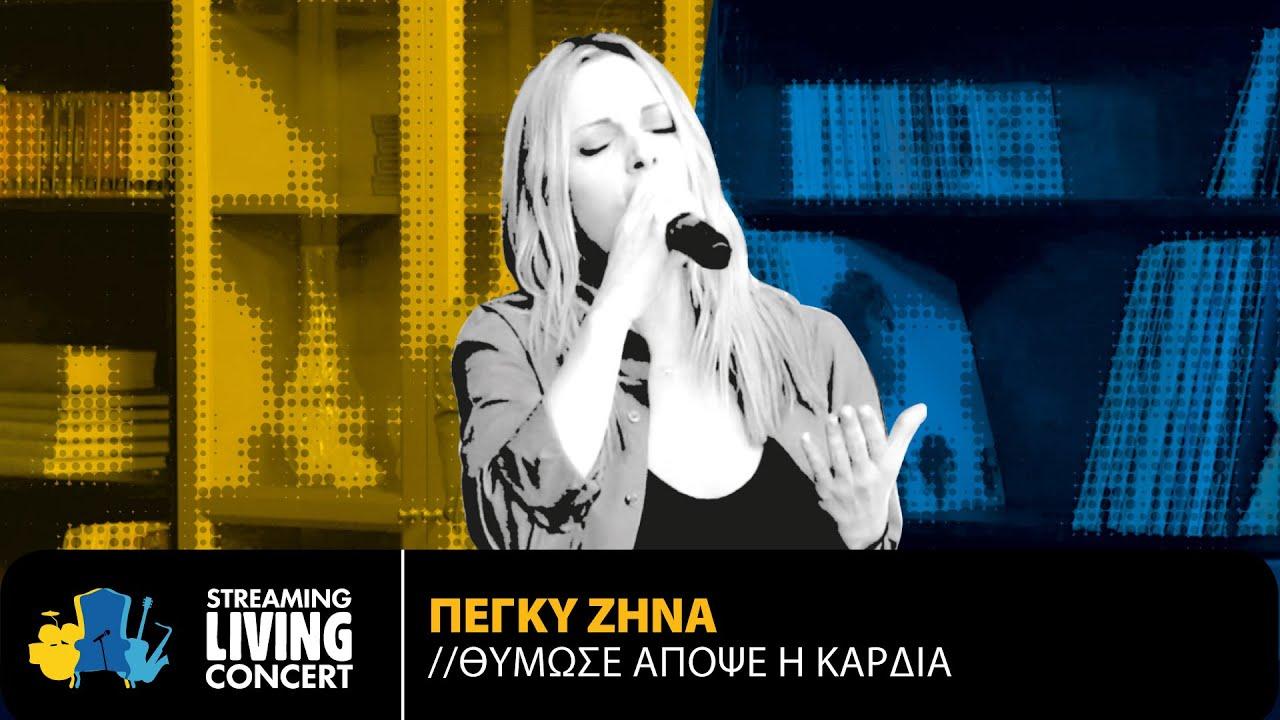 Πέγκυ Ζήνα - Θύμωσε Απόψε Η Καρδιά   Streaming Living Concert