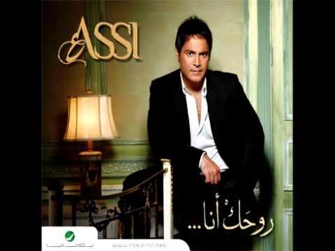 Assi Al Hillani...Belarabi | عاصي الحلاني...بالعربي