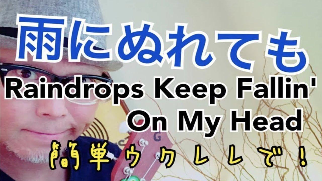 雨にぬれても Raindrops Keep Fallin' On My Head / ウクレレ 超かんたん版【コード&レッスン付】GAZZLELE