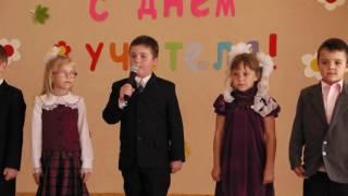 День Учителя. Первоклассники рассказывают стихотворения