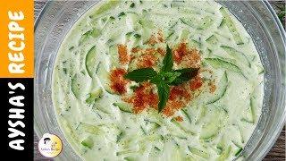 দ্রুত ওজন কমাতে সহায়ক - টকদই শশার রাইতা | Lose weight fast with Cucumber and Yogurt, Raita Salad