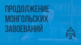 Продолжение монгольских завоеваний. Видеоурок по истории России 6 класс