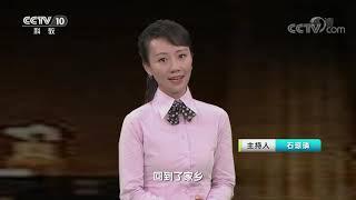 《人物·故事》 20201005 国之脊梁·朱彦夫| CCTV科教 - YouTube