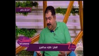 الستات ما يعرفوش يكدبوا | الفنان طارق عبد العزيز يكشف دور أولاده في اختيار أدواره الفنية