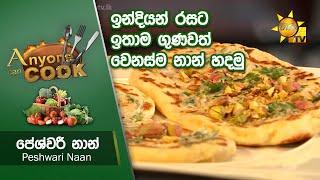 ඉන්දියන් රසට ඉතාම ගුණවත් වෙනස්ම නාන් හදමු... - Peshwari Naan | Anyone Can Cook Thumbnail