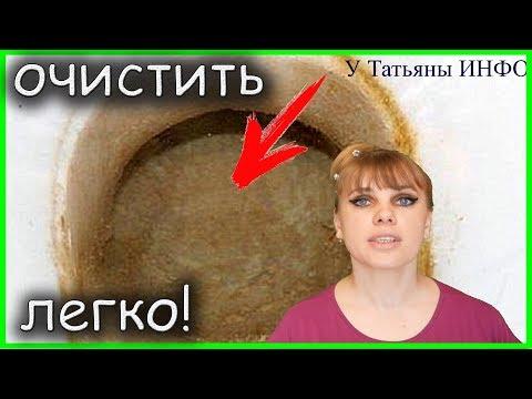 Очень ПРОСТОЙ СПОСОБ очистить УНИТАЗ от налета!!!