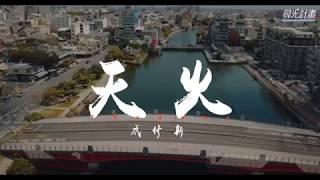 尋光計畫 發光演唱會 MV