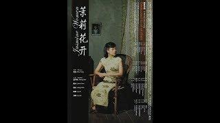 茉莉花开(2004)--  章子怡 / 姜文 / 陈冲 / 刘烨 / 陆毅