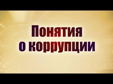 Понятия о коррупции. История распространения коррупции в России