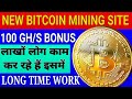 What is Bitcoin? How to Earn Free Bitcoin Daily 29600 Satoshi 0.06 BTC A Day - No investment New