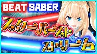 【Beat Saber】アカリかなーやっぱりww