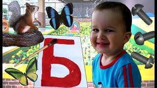 Вчимо алфавіт з дитиною. Буква Б. Відео для дітей.