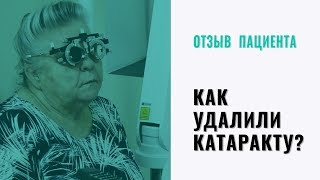Как удалили катаракту? Отзыв пациента и комментарии хирурга