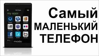 Обзор modu T, самого маленького телефона.