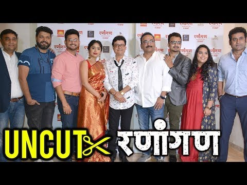Ranangan | Trailer Launch | Uncut | Upcoming Marathi Movie 2018 | Swwapnil Joshi, Sachin Pilgaonkar