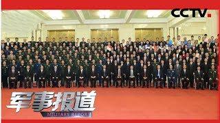 《军事报道》 20191016| CCTV军事