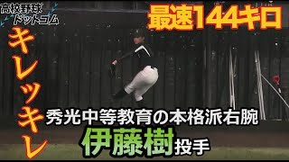 高校生顔負けの完成度!最速144キロ右腕・伊藤樹(秀光中等教育)のキレッキレの直球! thumbnail