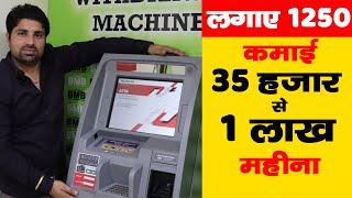 लागत 1250 कमाई 1 लाख , New Business Idea CSC Centre & ATM Machine | Low Investment High Return Idea