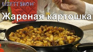 Картошка, жареная на сковороде в свином жире. Как сделать картошку вкуснее?  Готовим картошку дома