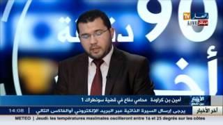 امين بن كروادة :l محامي الدفاع في قضية سونطراك يصرح