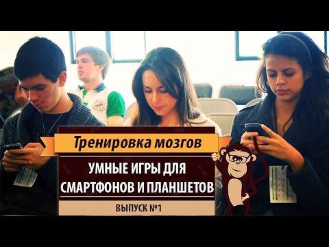 Умные игры для смартфонов и планшетов. Выпуск №1. Тренируй мозги!