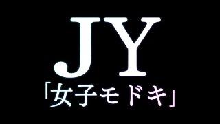 女子モドキ/JY(ドラマ『人は見た目が100パーセント』主題歌) 女優の...