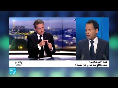 قضية -التمويل الليبي-.. كيف يدافع ساركوزي عن نفسه ؟  - نشر قبل 10 ساعة