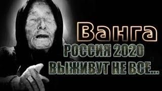 Пророчество Ванги. Россия 2020 года. Весна, апрель, пик.